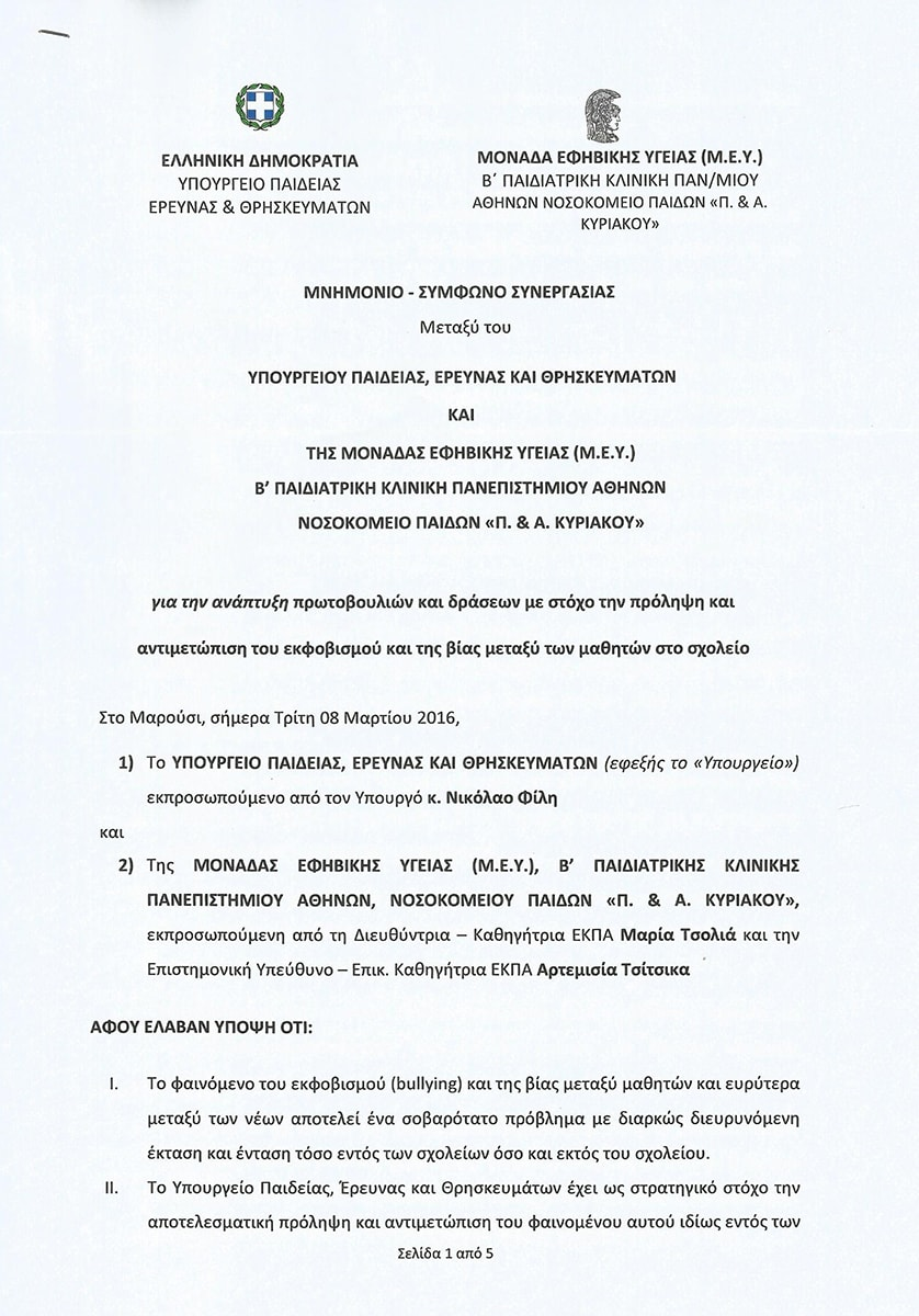 Mnimonio Document 1
