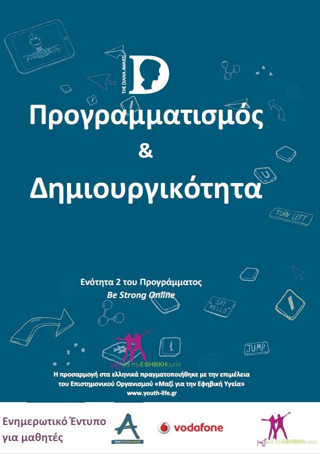 Ενημερωτικό Έντυπο για μαθητές