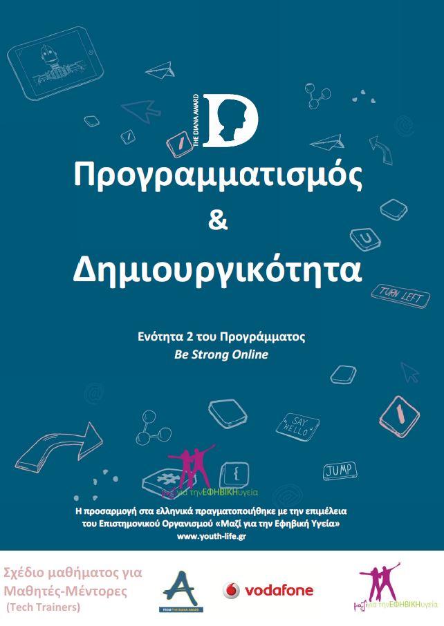 Σχέδιο Μαθήματος για Μαθητές Μέντορες